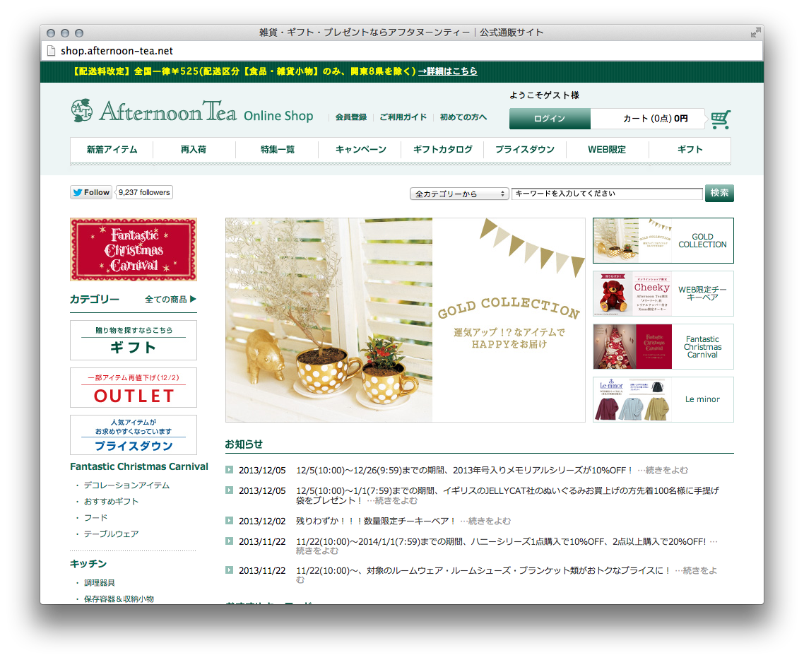 Afternoon Tea Online Shop Afternoon Tea Online Shop